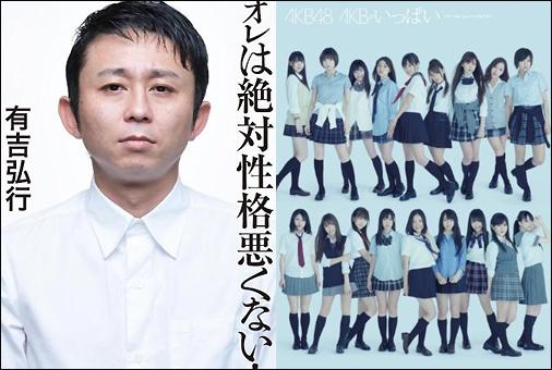 ariyoshi_akb0130.jpg