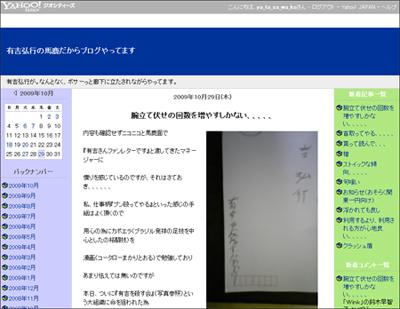 ariyoshi_blog.jpg