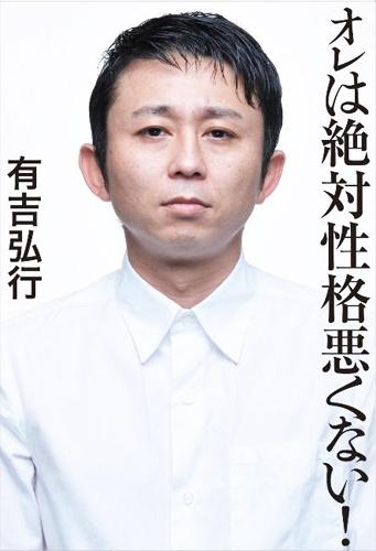 ariyoshihiroiki0518.jpg