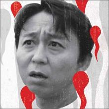 「有吉弘行は女優を中絶させたゴキブリ」!? 粘着ファンの異常行動