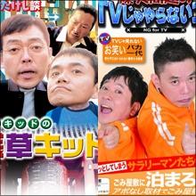 爆笑問題VS浅草キッドにツービート参戦で関東漫才ブーム到来か!?