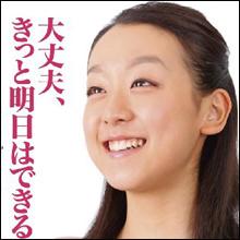 浅田真央「予約10万部本」発売中止騒動の真相 母の死を利用した宣伝方法に不信感?
