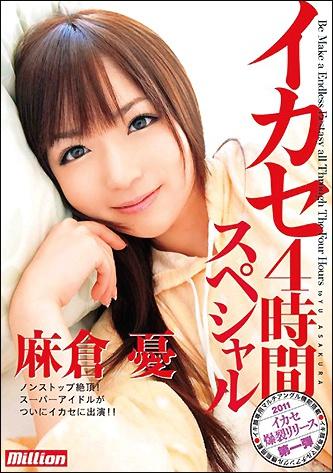 asakura_av0217.jpg