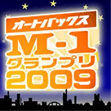 M-1グランプリ第9代王者「パンクブーブー」でCMに重大な問題が!!