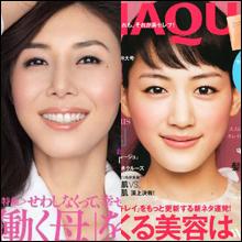 松嶋菜々子&綾瀬はるか強し! ギャラ&潜在視聴率で見える旬の女優ランキング