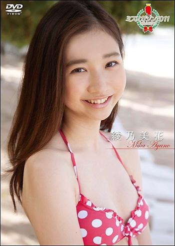 ayanomika0713.jpg