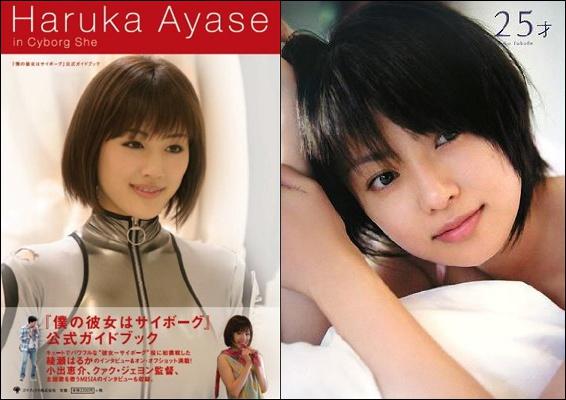 ayaseharuka_fukadakyoko.jpg