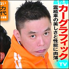 「たけしに一番近い男」太田光が2012年の世界を救う