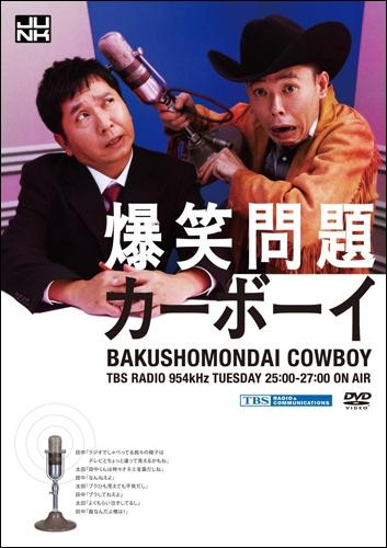 bakumon_cowboy0323.jpg