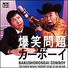 爆笑問題、オリラジ、品川庄司......なぜ芸人たちはラジオでケンカするのか?