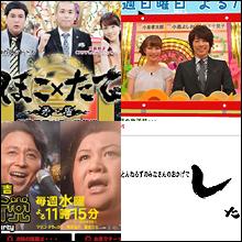 2011年、業界内評判の高かったお笑い番組トップ3は