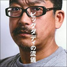 DV・警察沙汰・ヌード…『ビッグダディ』美奈子さんの告白本の中身とは