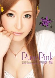 『Pure Pink 奇跡の美白お姉さんデビュー☆』白咲舞