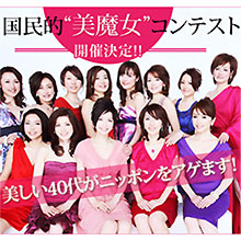 「美魔女」が日本を席巻!? 熟女たちはなぜ脱ぎたがるのか