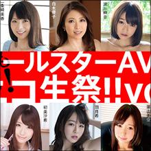 人気AV女優が大集結! 『オールスターAV女優ニコ生祭り!! Vol.7』開催決定!!