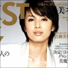 懐妊の吉瀬美智子、異常に高い好感度のワケは