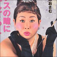 「二度と走んねえぞ!」 森三中・大島、『24時間テレビ』に不満爆発!?
