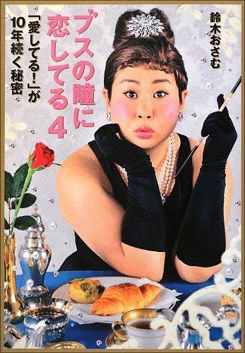 busukoi1210.jpg