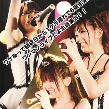 「ヲタがアイドルの活動を支えられるかどうかは、現場を見ればすぐに分かる」Chu!☆Lipsとチュッパーの幸福な関係