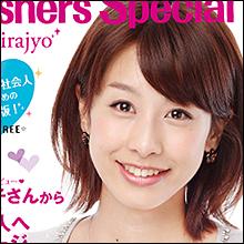 人気No.1女子アナ加藤綾子が禁セックス!? 原因はアレのゴックンで…