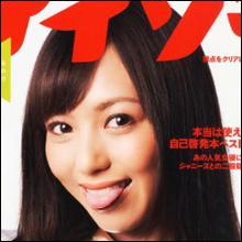 希志あいのちゃんが目印! サイゾー7月号発売中!!