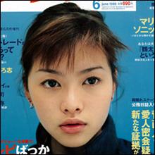 元祖チャイドル・吉野紗香が1年以上前に結婚していた!! 入籍を発表しなかった理由は...