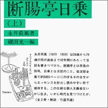 【日本のアダルトパーソン列伝】永井荷風