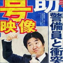 島田紳助のエグい行動が動画に収められていた!?