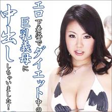 KカップAV女優がデリヘルに在籍!? 気になるお値段ナント80,000円!!
