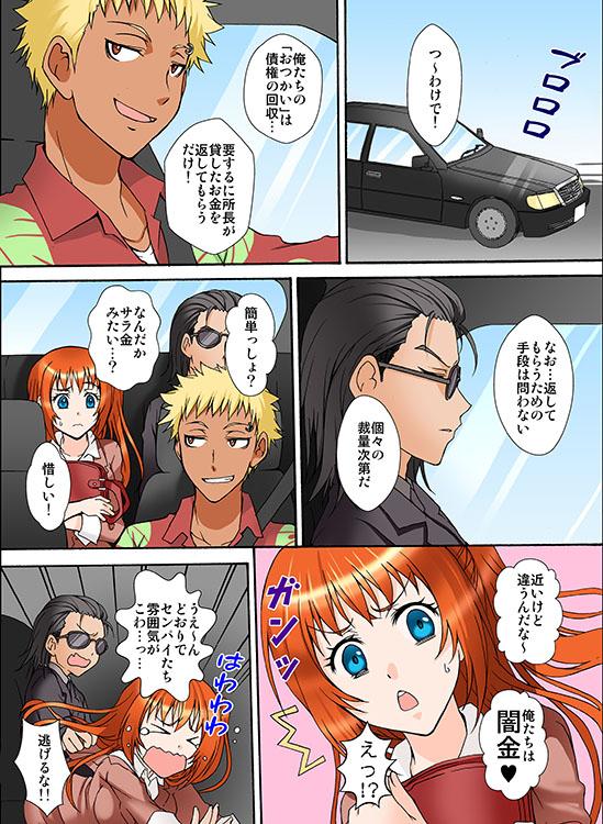 闇金回収嬢10