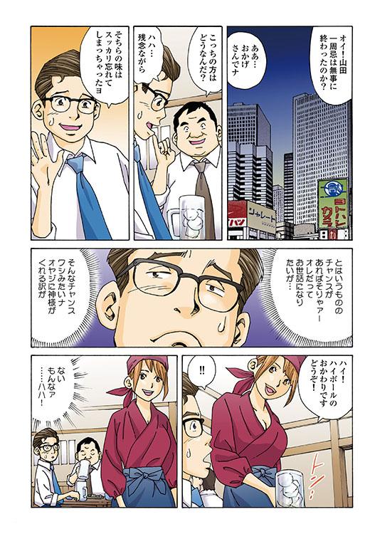 メチャヌキ!風俗マン遊記2