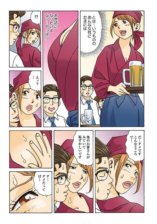 メチャヌキ!風俗マン遊記3