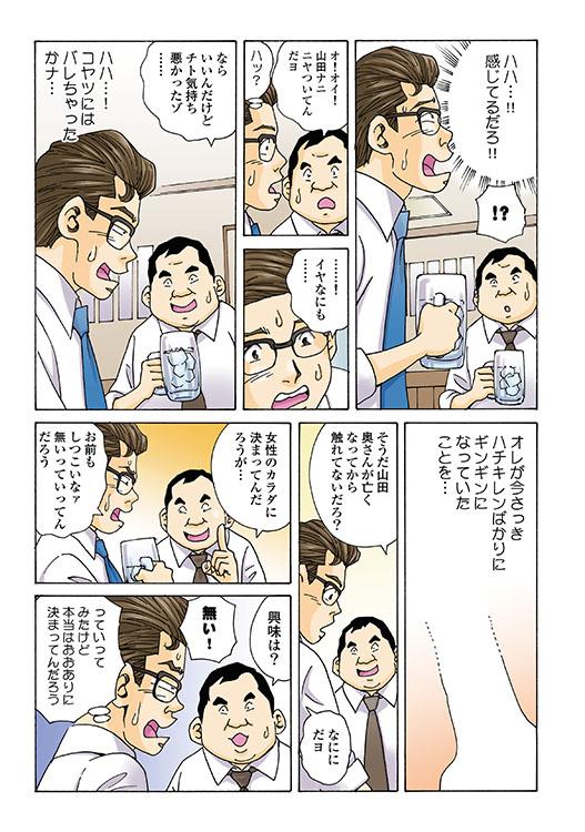 メチャヌキ!風俗マン遊記5