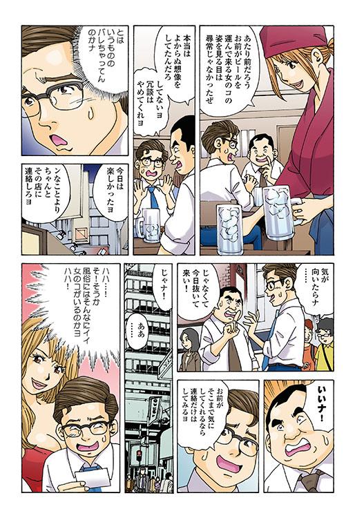 メチャヌキ!風俗マン遊記7
