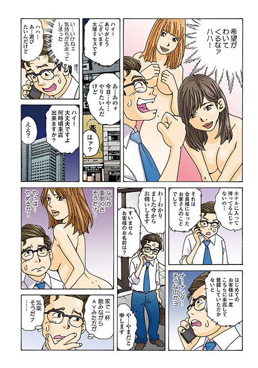 メチャヌキ!風俗マン遊記8