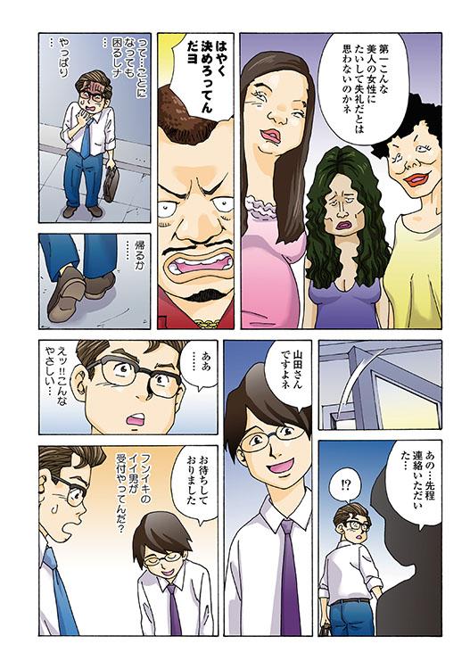メチャヌキ!風俗マン遊記10