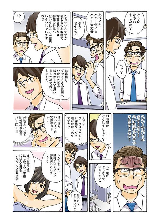 メチャヌキ!風俗マン遊記14
