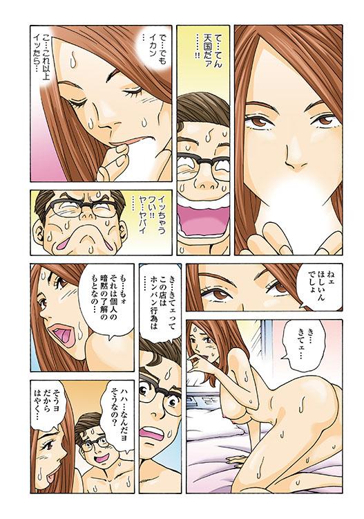 メチャヌキ!風俗マン遊記20