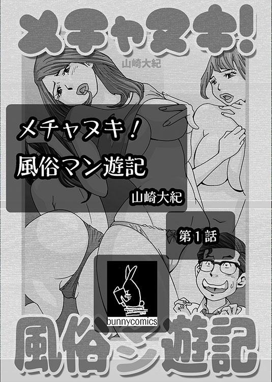 メチャヌキ!風俗マン遊記26