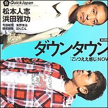 浜田の参加で「MHK」の松本コントに期待するもの