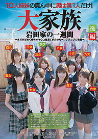 『10人姉妹の真ん中に男は僕1人だけ! 大家族 岩田家の一週間 後編』さくらい葉菜 みずなれい 他