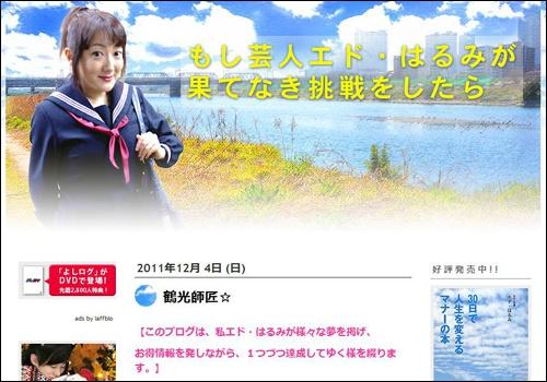 edoharumi1205.jpg