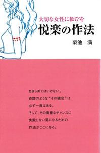 etsurakuA.jpg