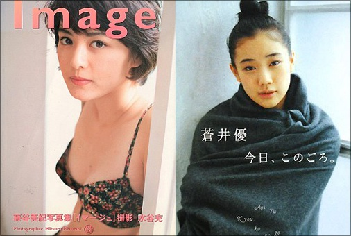 fujiaoi1211.jpg