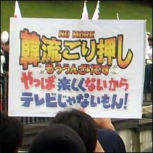 8.21お台場フジテレビ抗議デモ潜入取材レポ