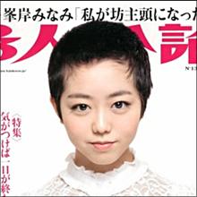 """""""丸刈り謝罪""""AKB48峯岸みなみの復帰に賛否! 不祥事から事実上の出世"""