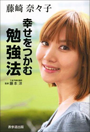 fujisaki1220zzz.jpg