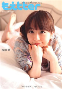 fukumoe0719main.jpg