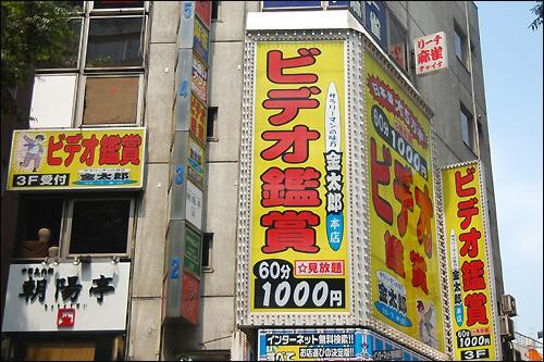 fuzoku0809_02.jpg