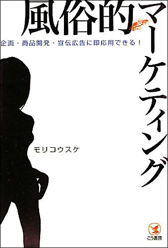 fuzoku_marke1125.jpg